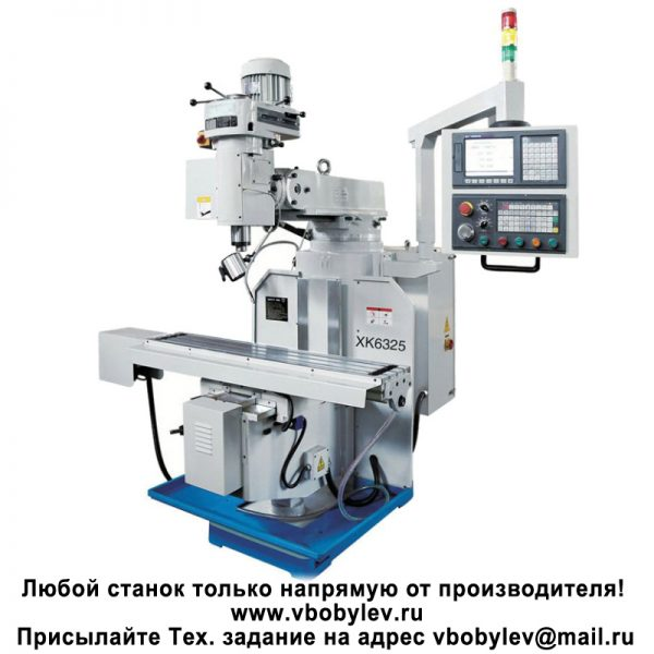 XK6325, XK6330, XK6323A Фрезерный станок с ЧПУ Любой станок только напрямую от производителя! www.vbobylev.ru Присылайте Тех. задание на адрес: vbobylev@mail.ru