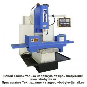 XK7126 фрезерный станок с ЧПУ. Любой станок только напрямую от производителя! http://www.vbobylev.ru Присылайте Тех. задание на адрес: vbobylev@mail.ru