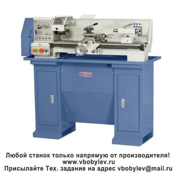 BV20-1 токарный станок. Любой станок только напрямую от производителя! www.vbobylev.ru Присылайте Тех. задание на адрес: vbobylev@mail.ru
