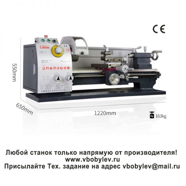 CJM280 токарный станок. Любой станок только напрямую от производителя! www.vbobylev.ru Присылайте Тех. задание на адрес: vbobylev@mail.ru