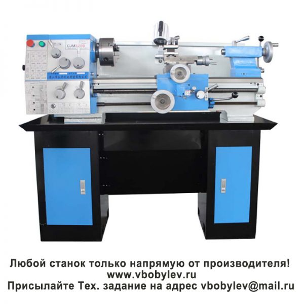 CJM320B токарный станок. BV20-1 токарный станок. Любой станок только напрямую от производителя! www.vbobylev.ru Присылайте Тех. задание на адрес: vbobylev@mail.ru