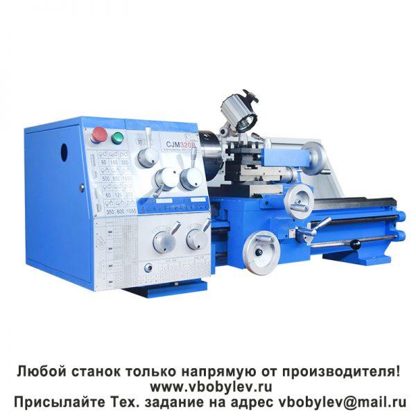 CJM320B токарный станок. Любой станок только напрямую от производителя! www.vbobylev.ru Присылайте Тех. задание на адрес: vbobylev@mail.ru