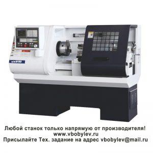 CK6130S токарный станок с ЧПУ. Любой станок только напрямую от производителя! www.vbobylev.ru Присылайте Тех. задание на адрес: vbobylev@mail.ru