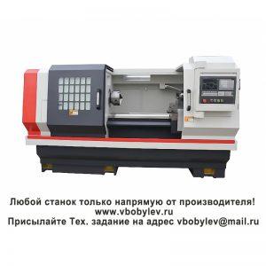 CK6140 Токарный станок с ЧПУ. Любой станок только напрямую от производителя! www.vbobylev.ru Присылайте Тех. задание на адрес: vbobylev@mail.ru