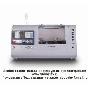 CNC210 токарный станок с ЧПУ. Любой станок только напрямую от производителя! www.vbobylev.ru Присылайте Тех. задание на адрес: vbobylev@mail.ru