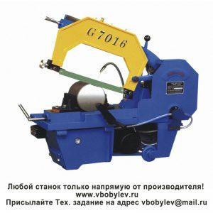 G7016 Ножовочно-отрезной станок. Любой станок только напрямую от производителя! www.vbobylev.ru Присылайте Тех. задание на адрес: vbobylev@mail.ru
