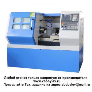 H46 токарный станок с ЧПУ. Любой станок только напрямую от производителя! www.vbobylev.ru Присылайте Тех. задание на адрес: vbobylev@mail.ru