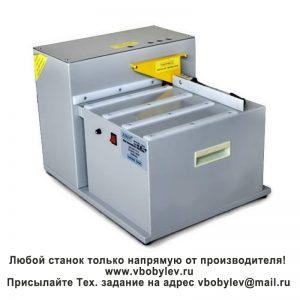 HB303 станок для закруглени. Любой станок только напрямую от производителя! www.vbobylev.ru Присылайте Тех. задание на адрес: vbobylev@mail.ru