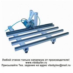 HB-306 устройство для снятия свесов кромок. Любой станок только напрямую от производителя! www.vbobylev.ru Присылайте Тех. задание на адрес: vbobylev@mail.ru