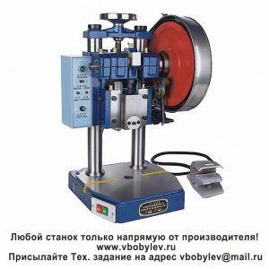 Пресс настольный. Любой станок только напрямую от производителя! www.vbobylev.ru Присылайте Тех. задание на адрес: vbobylev@mail.ru
