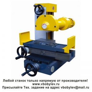 M115 плоскошлифовальный станок Любой станок только напрямую от производителя! www.vbobylev.ru Присылайте Тех. задание на адрес: vbobylev@mail.ru