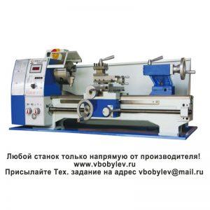 D250V Токарный станок. Любой станок только напрямую от производителя! www.vbobylev.ru Присылайте Тех. задание на адрес: vbobylev@mail.ru