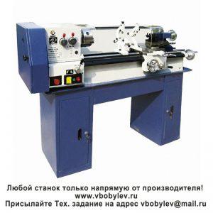 DIY1028 токарный станокЛюбой станок только напрямую от производителя! www.vbobylev.ru Присылайте Тех. задание на адрес: vbobylev@mail.ru