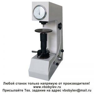 HR-150А Твердомер по Роквеллу. Любой станок только напрямую от производителя! www.vbobylev.ru Присылайте Тех. задание на адрес: vbobylev@mail.ru