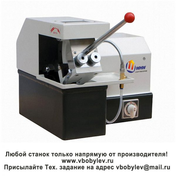 QG-1 отрезной станок. Любой станок только напрямую от производителя! www.vbobylev.ru Присылайте Тех. задание на адрес: vbobylev@mail.ru