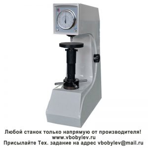 200HRD-150 полуавтоматический твердомер Роквелла с электроприводом. Любой станок только напрямую от производителя! www.vbobylev.ru Присылайте Тех. задание на адрес: vbobylev@mail.ru