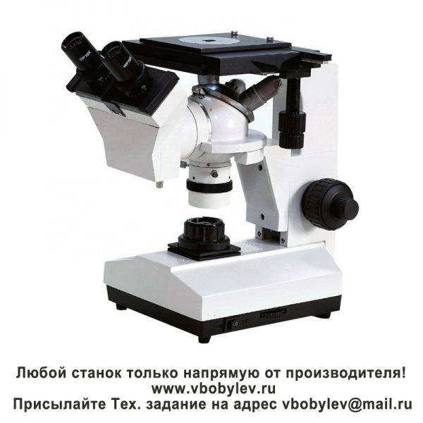 4XB металлографический микроскоп. Любой станок только напрямую от производителя! www.vbobylev.ru Присылайте Тех. задание на адрес: vbobylev@mail.ru