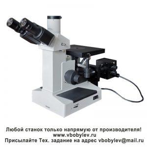 4XC металлографический микроскоп. Любой станок только напрямую от производителя! www.vbobylev.ru Присылайте Тех. задание на адрес: vbobylev@mail.ru