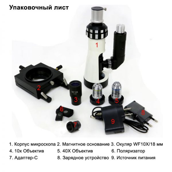 BJ-X портативный микроскоп. Любой станок только напрямую от производителя! www.vbobylev.ru Присылайте Тех. задание на адрес: vbobylev@mail.ru