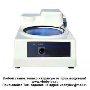 M1 Шлифовально-полировальный станок. Любой станок только напрямую от производителя! www.vbobylev.ru Присылайте Тех. задание на адрес: vbobylev@mail.ru
