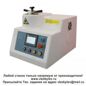 METAMON-5автоматический пресс для запрессовки металлографических образцов. Любой станок только напрямую от производителя! www.vbobylev.ru Присылайте Тех. задание на адрес: vbobylev@mail.ru