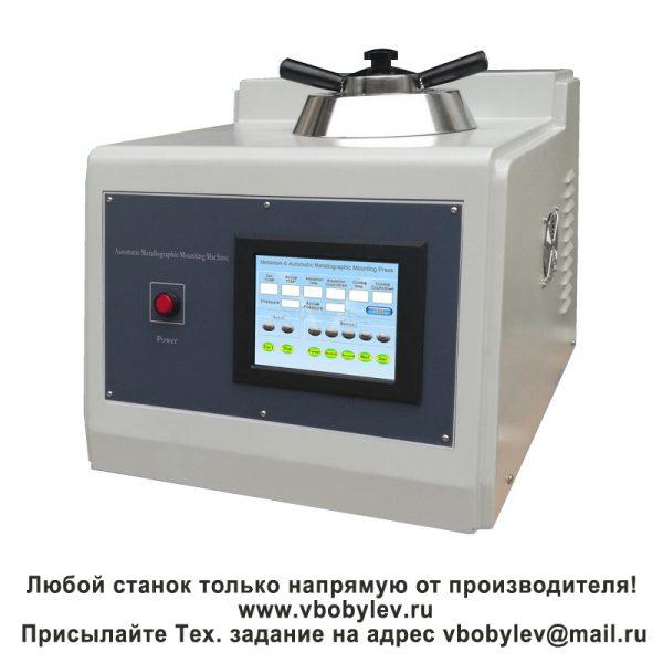 METAMON-6автоматический пресс для запрессовки металлографических образцов. Любой станок только напрямую от производителя! www.vbobylev.ru Присылайте Тех. задание на адрес: vbobylev@mail.ru