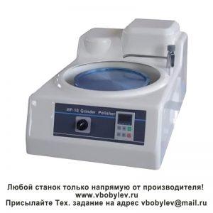 MP-1B Станок для шлифования и полировки металлографических образцов. Любой станок только напрямую от производителя! www.vbobylev.ru Присылайте Тех. задание на адрес: vbobylev@mail.ru