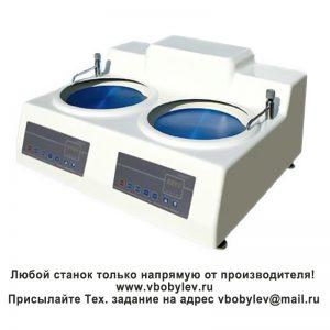 MoPao 2DE Станок для шлифования и полировки металлографических образцов. Любой станок только напрямую от производителя! www.vbobylev.ru Присылайте Тех. задание на адрес: vbobylev@mail.ru