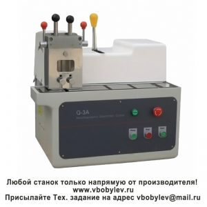 Q-3A отрезной станок. Любой станок только напрямую от производителя! www.vbobylev.ru Присылайте Тех. задание на адрес: vbobylev@mail.ru