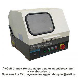 SQ-80 Отрезной станок для резки металлографических образцов. Любой станок только напрямую от производителя! www.vbobylev.ru Присылайте Тех. задание на адрес: vbobylev@mail.ru