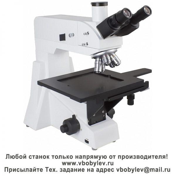 XJL-101 металлографический микроскоп. Любой станок только напрямую от производителя! www.vbobylev.ru Присылайте Тех. задание на адрес: vbobylev@mail.ru