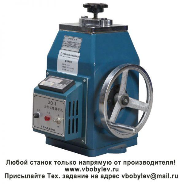XQ-1 пресс для запрессовки металлографических образцов. Любой станок только напрямую от производителя! www.vbobylev.ru Присылайте Тех. задание на адрес: vbobylev@mail.ru