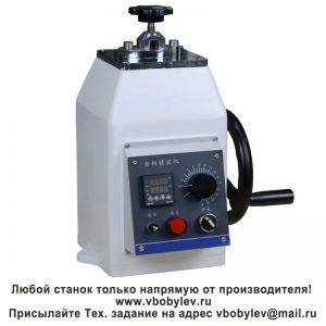 XQ-2 пресс для запрессовки металлографических образцов. Любой станок только напрямую от производителя! www.vbobylev.ru Присылайте Тех. задание на адрес: vbobylev@mail.ru