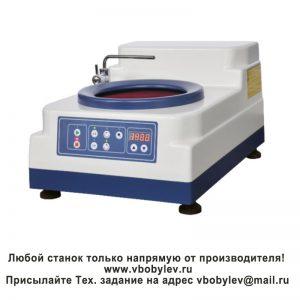 YMP-1 Металлографический станок для шлифования и полировки образцов. Любой станок только напрямую от производителя! www.vbobylev.ru Присылайте Тех. задание на адрес: vbobylev@mail.ru