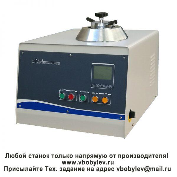 ZXQ-5 автоматический пресс для запрессовки металлографических образцов. Любой станок только напрямую от производителя! www.vbobylev.ru Присылайте Тех. задание на адрес: vbobylev@mail.ru