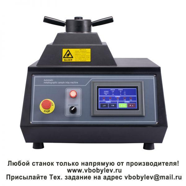 ZXQ-5A автоматический пресс для запрессовки металлографических образцов. Любой станок только напрямую от производителя! www.vbobylev.ru Присылайте Тех. задание на адрес: vbobylev@mail.ru