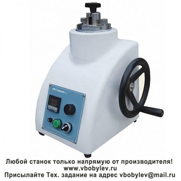METAMON-1пресс для запрессовки металлографических образцов. Любой станок только напрямую от производителя! www.vbobylev.ru Присылайте Тех. задание на адрес: vbobylev@mail.ru