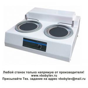 MP-2 Шлифовально-полировальный станок. Любой станок только напрямую от производителя! www.vbobylev.ru Присылайте Тех. задание на адрес: vbobylev@mail.ru