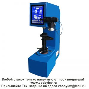 200HBRV-187.5ST универсальный твердомер с сенсорным экраном по Бринеллю, Роквеллу и Виккерсу. Любой станок только напрямую от производителя! www.vbobylev.ru Присылайте Тех. задание на адрес: vbobylev@mail.ru