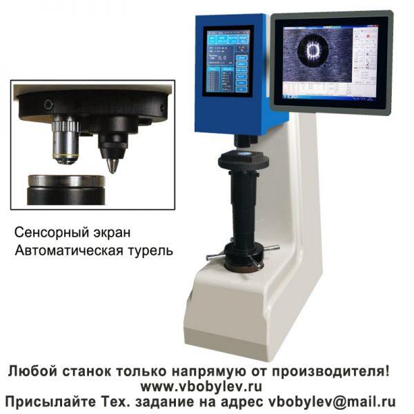200HBS-3000TP электронный твердомер по Бринеллю. Любой станок только напрямую от производителя! www.vbobylev.ru Присылайте Тех. задание на адрес: vbobylev@mail.ru