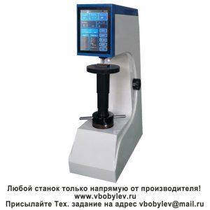 200HRS-150TM твердомер по Роквеллу с сенсорным экраном. Любой станок только напрямую от производителя! www.vbobylev.ru Присылайте Тех. задание на адрес: vbobylev@mail.ru