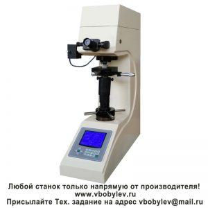 200HV-5E/10E/30E/50E ручной твердомер по Виккерсу. Любой станок только напрямую от производителя! www.vbobylev.ru Присылайте Тех. задание на адрес: vbobylev@mail.ru