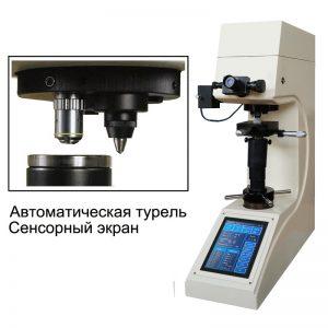 200HV-5TAE/10TAE/30TAE/50TAE твердомер по Виккерсу с сенсорным экраном и автоматической турелью. Любой станок только напрямую от производителя! www.vbobylev.ru Присылайте Тех. задание на адрес: vbobylev@mail.ru