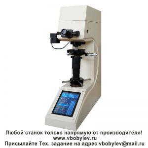 200HV-5ТE/10ТE/30ТE/50ТE ручной твердомер по Виккерсу с сенсорным экраном. Любой станок только напрямую от производителя! www.vbobylev.ru Присылайте Тех. задание на адрес: vbobylev@mail.ru