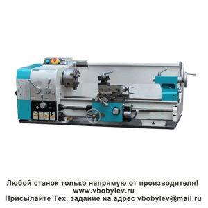 BL330E-1 токарный станок. Любой станок только напрямую от производителя! www.vbobylev.ru Присылайте Тех. задание на адрес: vbobylev@mail.ru