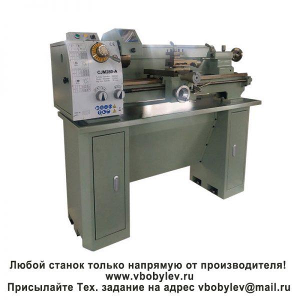 CJM280A токарный станок. Любой станок только напрямую от производителя! www.vbobylev.ru Присылайте Тех. задание на адрес: vbobylev@mail.ru