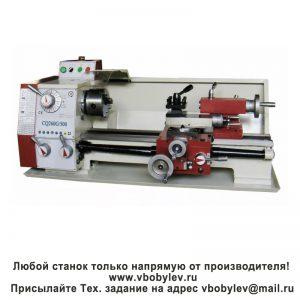 CQ260G, CQ6126, KY250B настольный токарный станок. Любой станок только напрямую от производителя! www.vbobylev.ru Присылайте Тех. задание на адрес: vbobylev@mail.ru