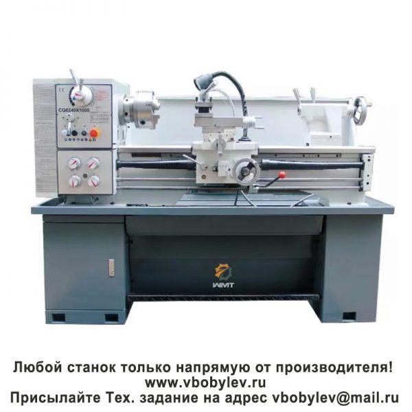 CQ6240 токарный станок. Любой станок только напрямую от производителя! www.vbobylev.ru Присылайте Тех. задание на адрес: vbobylev@mail.ru