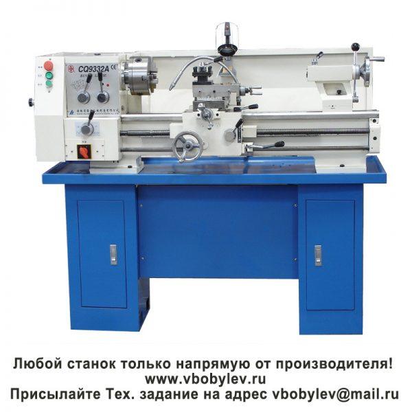 CQ9332A токарный станок. Любой станок только напрямую от производителя! www.vbobylev.ru Присылайте Тех. задание на адрес: vbobylev@mail.ru