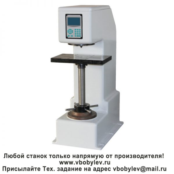 HВ-3000D цифровой твердомер по Бринеллю. Любой станок только напрямую от производителя! www.vbobylev.ru Присылайте Тех. задание на адрес: vbobylev@mail.ru